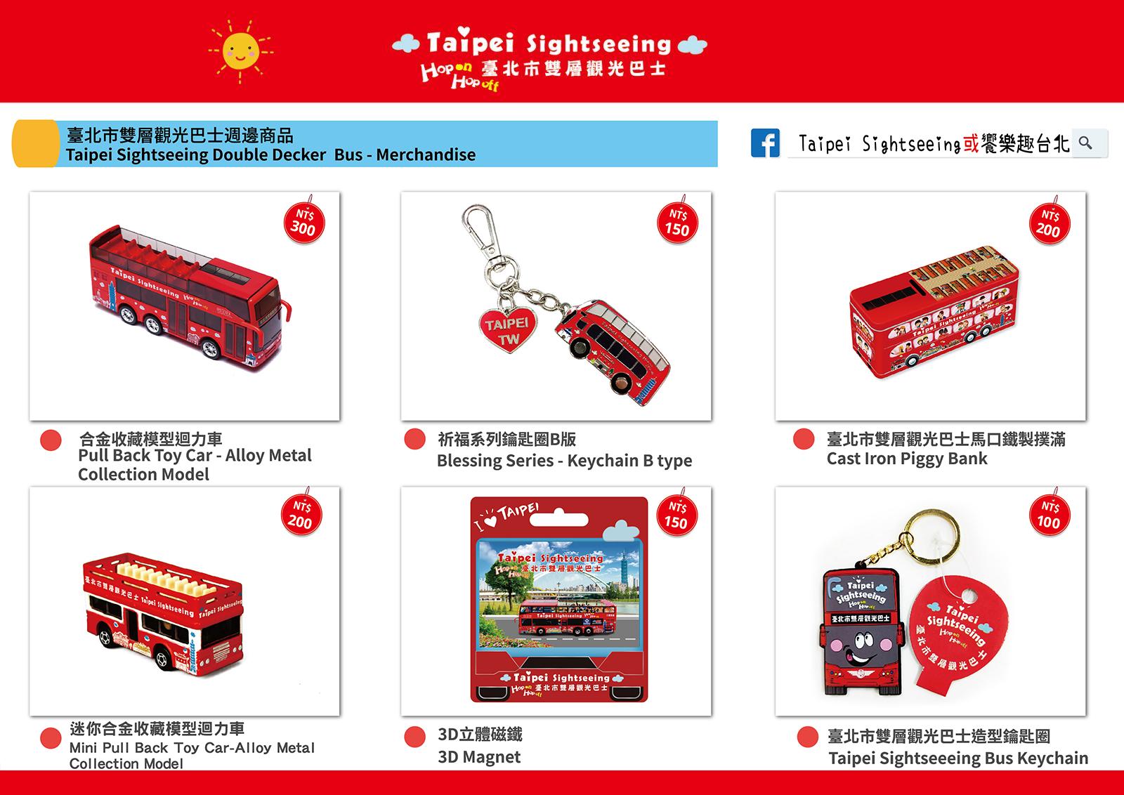 台北市雙層觀光巴士 模型車 鑰匙圈 磁鐵
